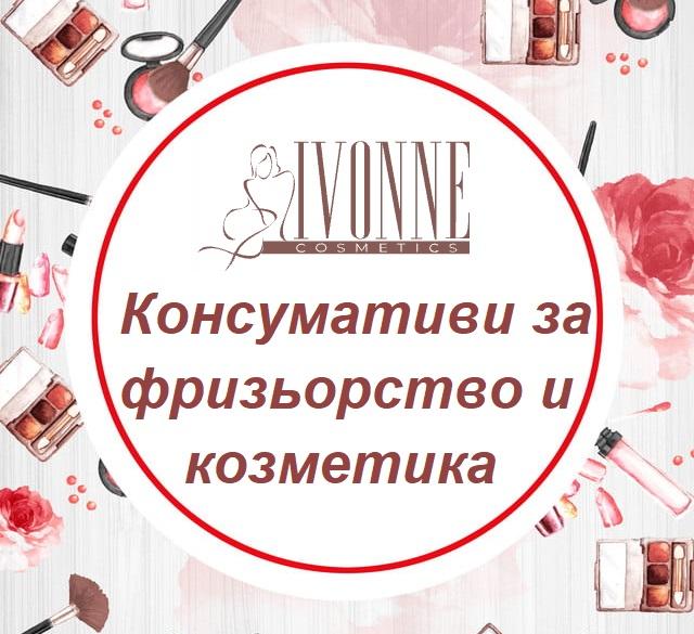 Ivonne Cosmetics - Консумативи за фризьорство и козметика