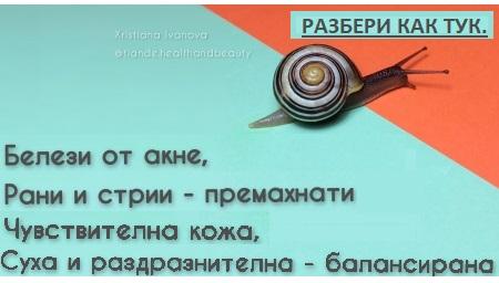 Крем против акне и белези - Xristiana Ivanova