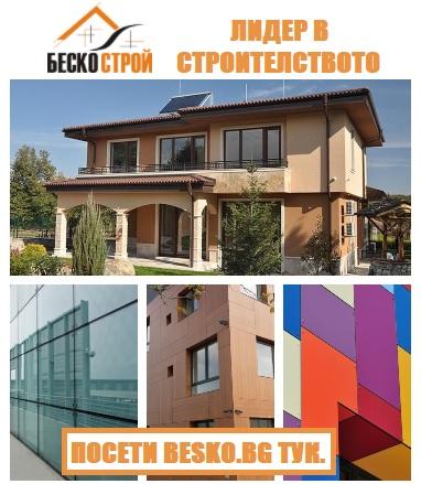 BESKO.BG