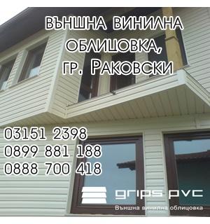 Grips PVC- външна винилна облицовка, гр. Раковски