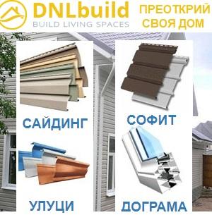 DNLBuild - Най-доброто решение за Вашата къща или вила - Сайдинг Външна изолация Облицовки за цялата страна
