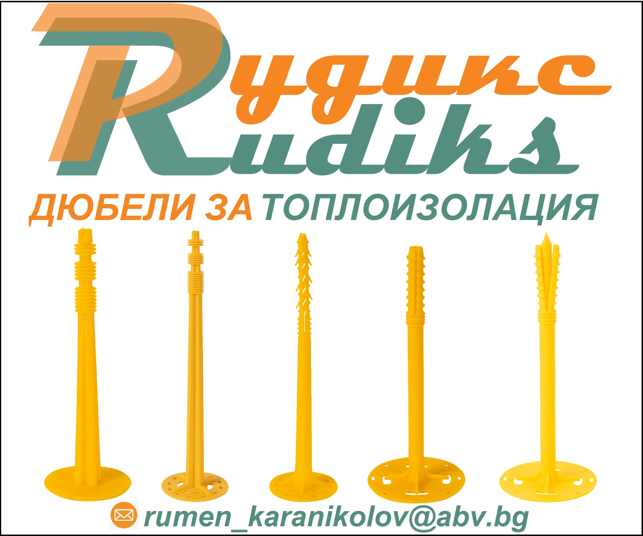 Рудикс ЕООД - Дюбели за топлоизолациoнни системи