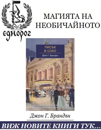"""Издателство и Книжарница """"Еднорог"""""""