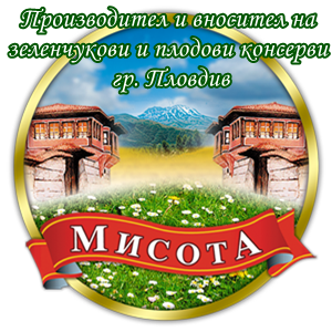"""""""Мисота"""" производител и вносител на зеленчукови и плодови консерви, гр. Пловдив"""