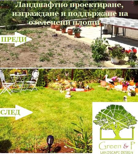 Green&P - Ландшафтна компания