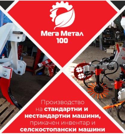 Мега Метал 100 ЕООД - прикачна земеделска техника, стандартно и нестандартно оборудване за селскостопански машини