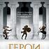 """В своя бестселър """"Митове"""" Стивън Фрай разказа по невероятно оригинален и забавен начин за титаните и боговете на Древна Гърция, а сега наред са простосмъртните """"Герои"""""""