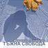 """Фридерике Гьосвайнер е новото голямо откритие в немскоезичната литература с дебютния роман """"Тъжна свобода"""""""