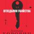 """Антъни Хоровиц доказа, че умее да нарежда по невероятен начин убийствени пъзели в """"Мозайка от убийства"""" и сега надскача уменията си да изненадва читателите с продължението """"Огледални убийства"""""""