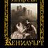 """В своя класически шедьовър """"Кенилуърт"""" Уолтър Скот, един майсторите на историческия роман, ни представя дворцови интриги и борби за влияние по време на  най-славния период от управлението на Тюдорите, владичеството на кралица Елизабет Първа"""