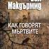 """Най-новия роман на Вал Макдърмид """"Как говорят мъртвите"""""""